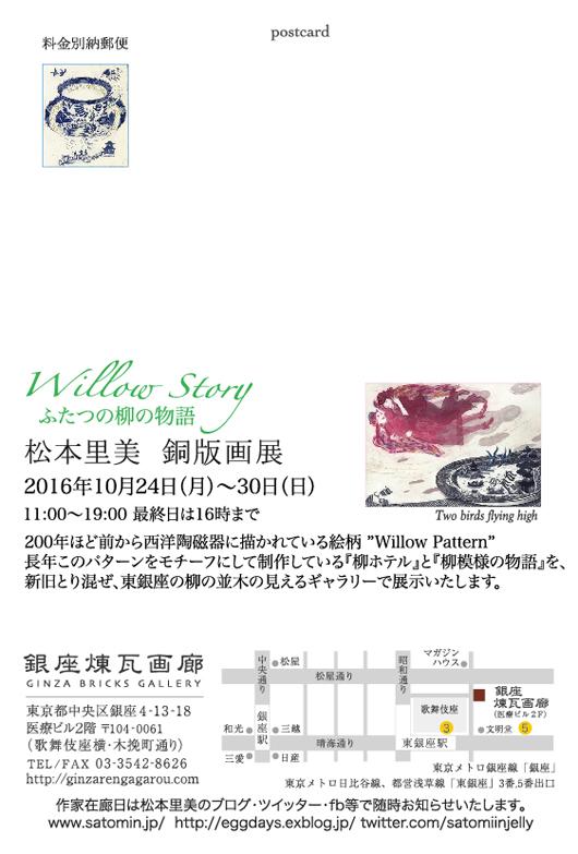 『Willow Story/ふたつの柳の物語』煉瓦画廊個展は10月24日から_b0010487_08094633.jpg