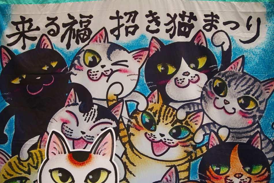 来る福招き猫祭りのデジブックを公開しました。_c0265095_23203685.jpg