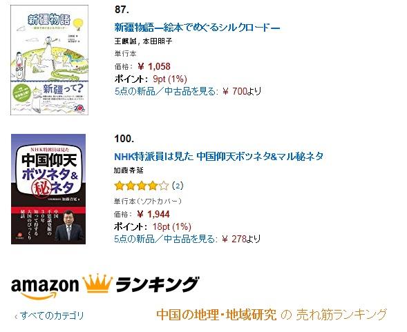 アマゾンの中国関連書籍ベスト100の中に、日本僑報社の書籍が二冊_d0027795_15132493.jpg