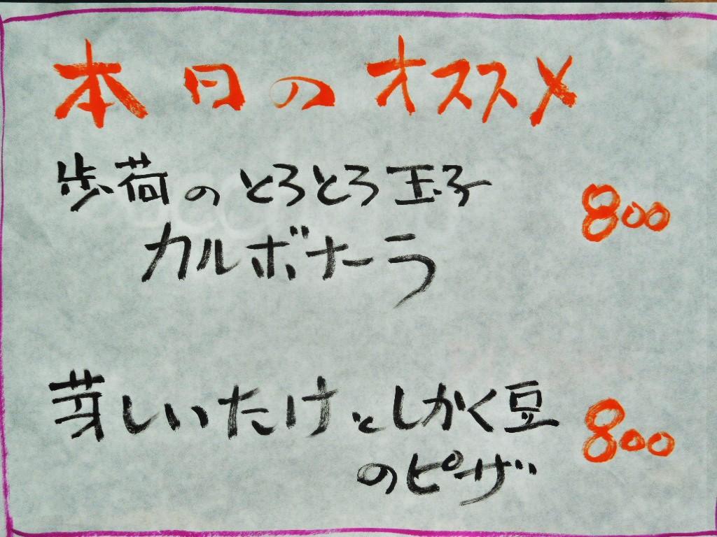 「本日のピッツァ 160927」 _a0120513_2063117.jpg