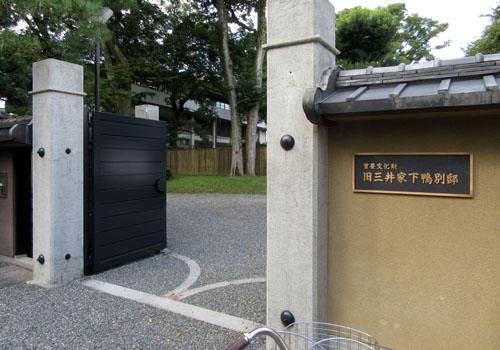 旧三井家下鴨別邸_e0048413_21325194.jpg