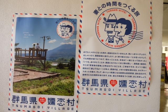 嬬恋村にサツマイモを_d0130714_19163827.jpg