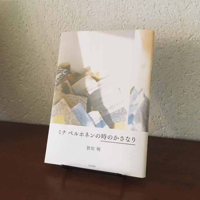 9月の「青と夜ノ空セレクト便」で送った本2_c0328441_21552415.jpg