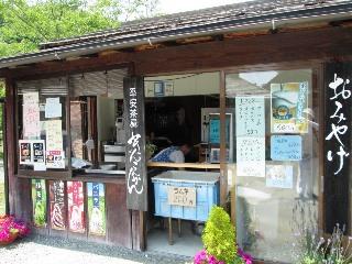 歴史公園えさし藤原の郷_d0348249_157870.jpg
