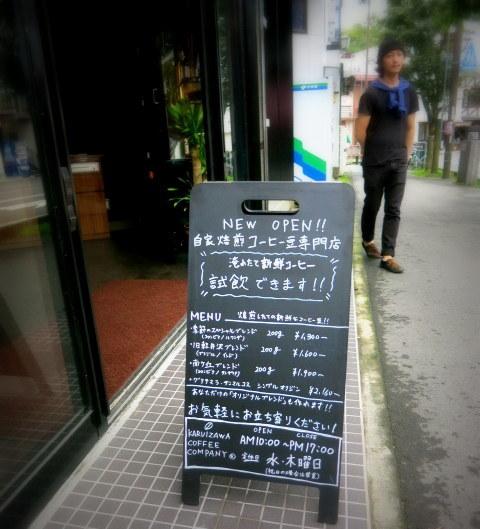 旧軽井沢のコーヒー豆専門店 * KARUIZAWA COFFEE COMPANY_f0236260_16020195.jpg