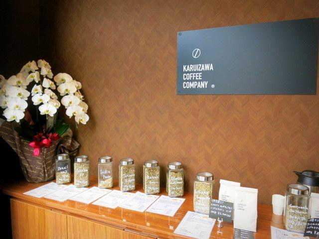 旧軽井沢のコーヒー豆専門店 * KARUIZAWA COFFEE COMPANY_f0236260_16031717.jpg