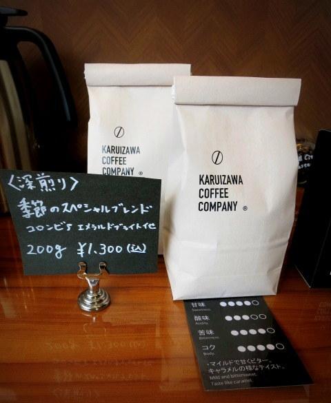 旧軽井沢のコーヒー豆専門店 * KARUIZAWA COFFEE COMPANY_f0236260_16043114.jpg