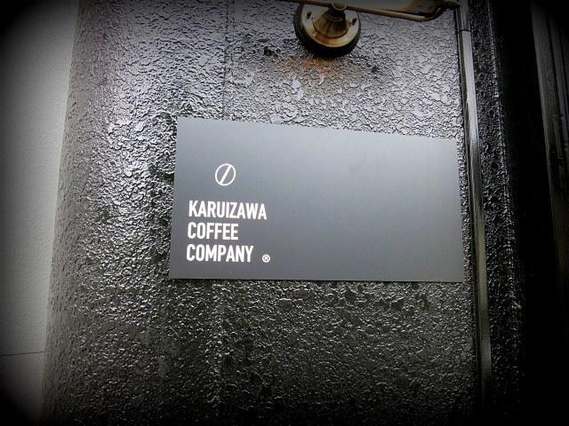 旧軽井沢のコーヒー豆専門店 * KARUIZAWA COFFEE COMPANY_f0236260_16065487.jpg