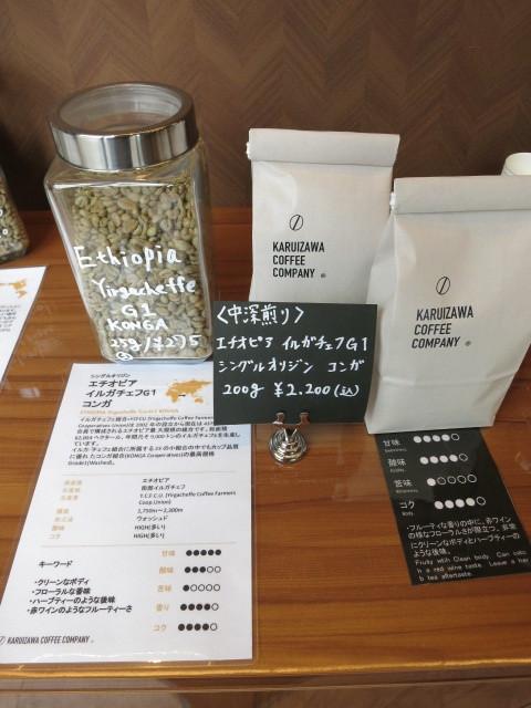 旧軽井沢のコーヒー豆専門店 * KARUIZAWA COFFEE COMPANY_f0236260_16411408.jpg
