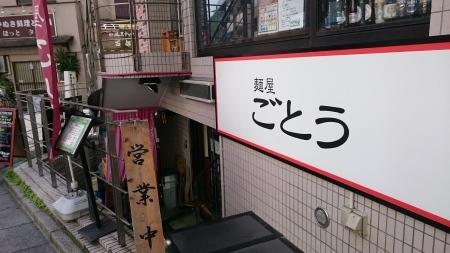 『麺屋 ごとう』(駒込)_c0325278_14413994.jpg