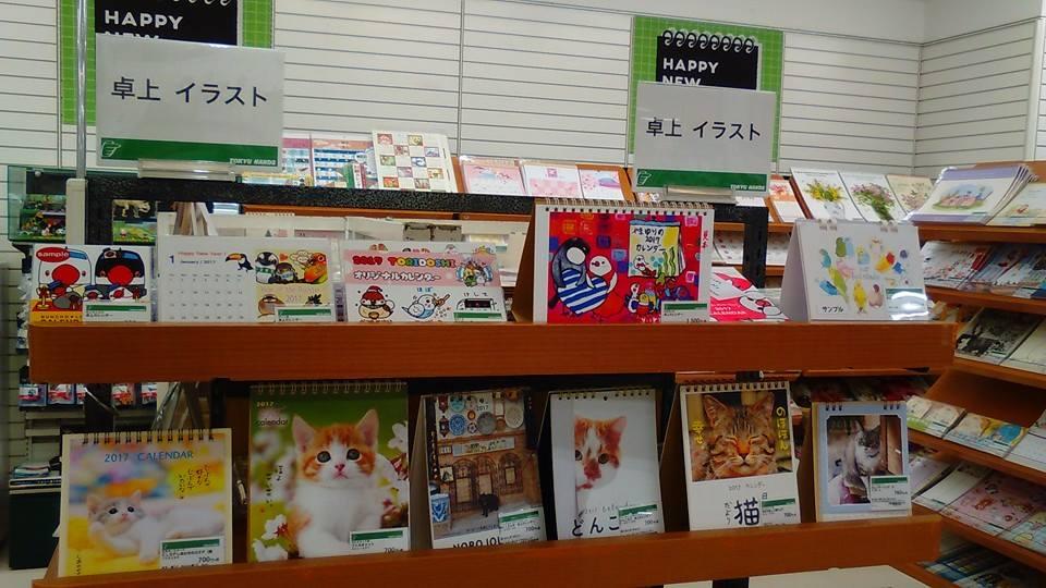 東急ハンズ8店舗での先行販売について。_d0322493_2157.jpg