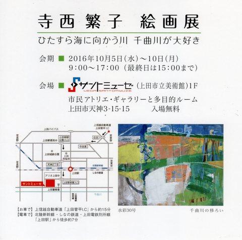 寺西のお母様の絵の個展のおしらせです_e0002698_15472621.jpg