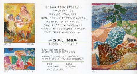 寺西のお母様の絵の個展のおしらせです_e0002698_1556191.jpg