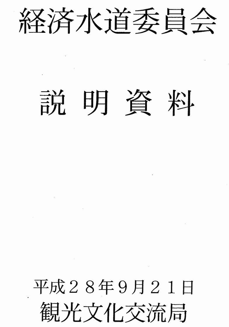 名古屋城天守閣木造化 16/9/27に市議会委員会は結論出さず_d0011701_1733286.jpg