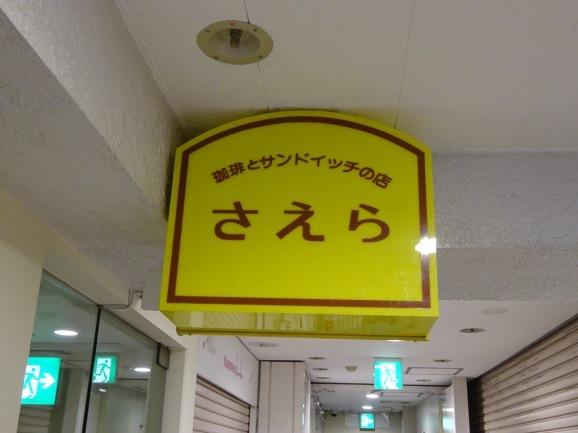 札幌で夏休み その16 さえらさんでモーニング_e0230011_17454411.jpg
