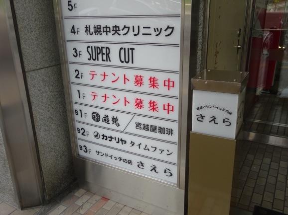 札幌で夏休み その16 さえらさんでモーニング_e0230011_17461939.jpg