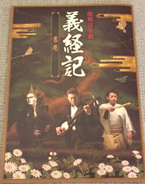 能舞音楽劇「義経記」(@足立区西新井)_b0114515_22590484.jpg