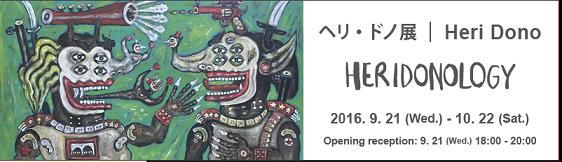 インドネシアのヘリ・ドノ展「HERIDONOLOGY」@Mizuma Art Gallery 新宿区市谷_a0054926_1455210.png