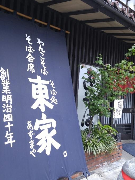 盛岡「東家」_c0124528_14002927.jpg