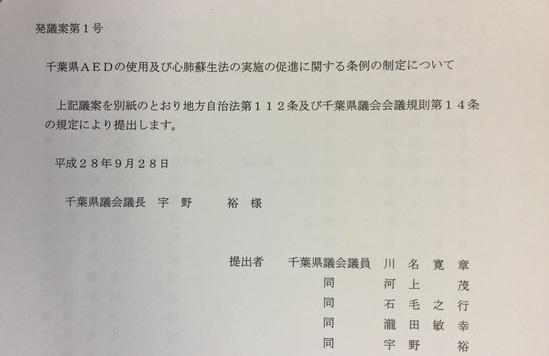 16.09.28(水) AED条例発議案 上程 / 自民代表質問_f0035232_22232456.jpg