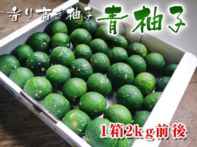 香り高き柚子(ゆず) 令和元年度の香り高き『青柚子』本日より出荷スタート!大好評販売中!!_a0254656_19571511.jpg