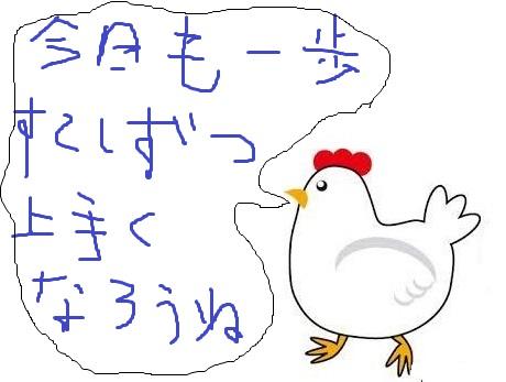 候補 錬錬_c0080863_12351147.jpg