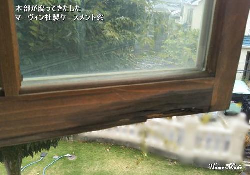 輸入の木製サッシは、ケアしよう!_c0108065_1125478.jpg
