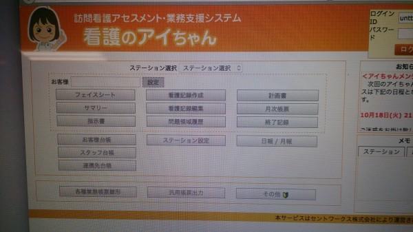 「Suisui Remon」と「看護のアイちゃん」_f0283066_20243007.jpg