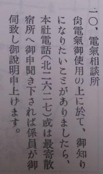 「散宿所」についての覚書~電気事業史の忘れられた言葉について_f0030574_23273722.jpg