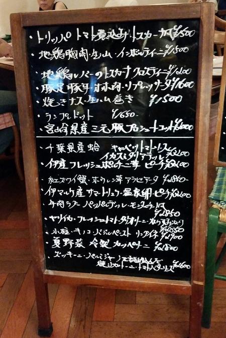肉・肉・肉@antica osteria BACIO[車道/名古屋]_c0013687_2316088.jpg