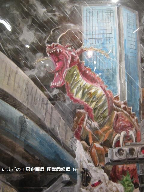 たまごの工房 企画展  怪獣図鑑展 9   その8 _e0134502_14264775.jpg