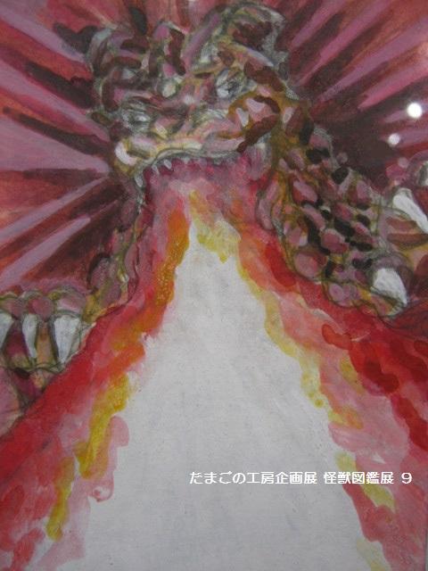 たまごの工房 企画展  怪獣図鑑展 9   その8 _e0134502_14281319.jpg