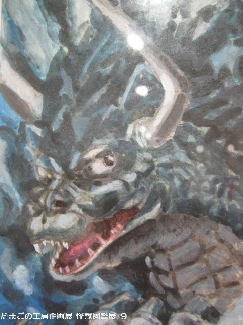 たまごの工房 企画展  怪獣図鑑展 9   その8 _e0134502_142921100.jpg