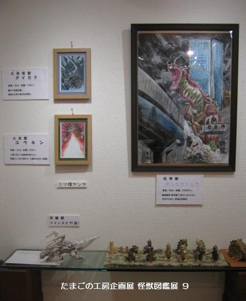 たまごの工房 企画展  怪獣図鑑展 9   その8 _e0134502_14323993.jpg