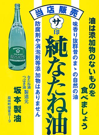 坂本製油さんのこと_d0116009_656441.png