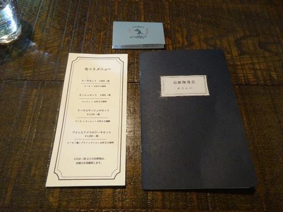 札幌で夏休み その18 石田珈琲店で美味しいコーヒー_e0230011_17402949.jpg