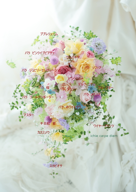 セミキャスケードブーケ 八芳園様へ ミックスカラー、いろいろな花とカスミソウをいれて_a0042928_14103878.jpg