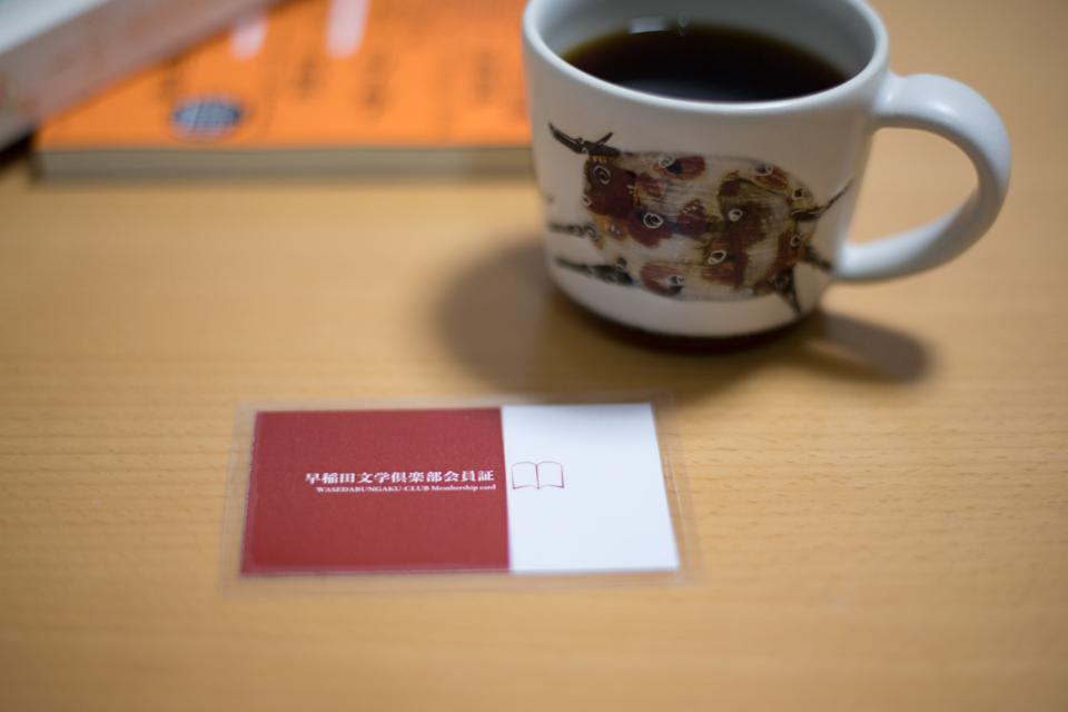 Tea Time  ・・・早稲田文学・・・_f0333031_03533946.jpg