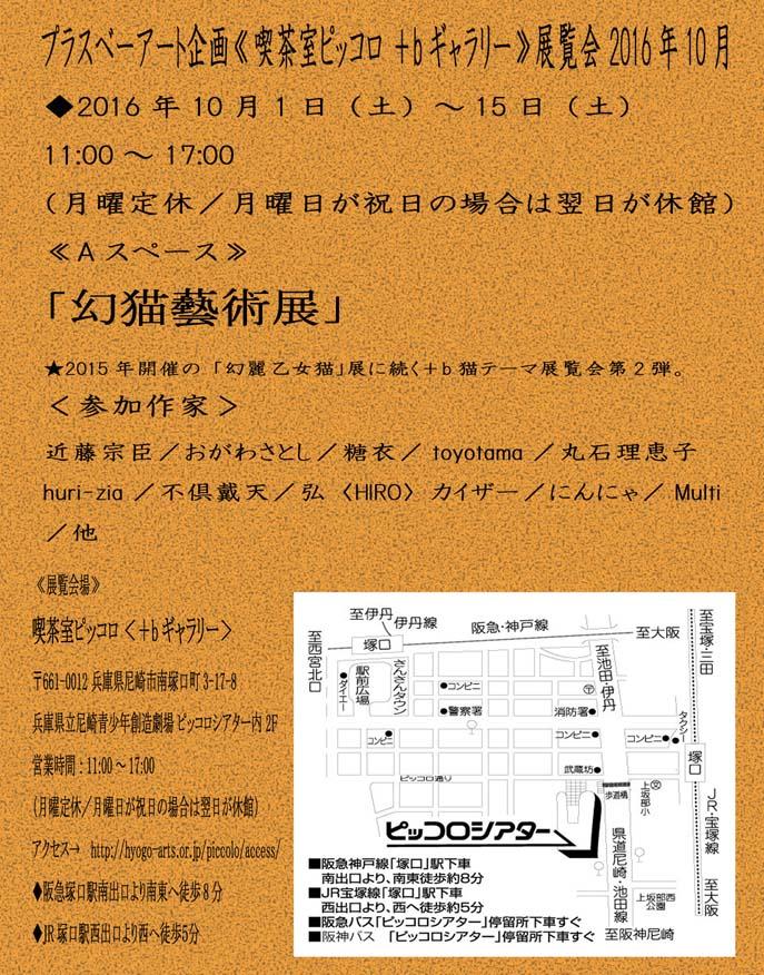 幻猫藝術展_a0093332_2122418.jpg
