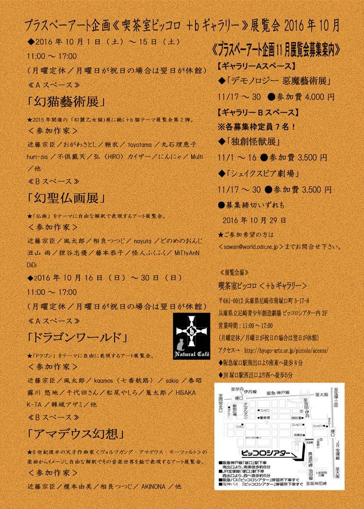 幻猫藝術展_a0093332_21497.jpg