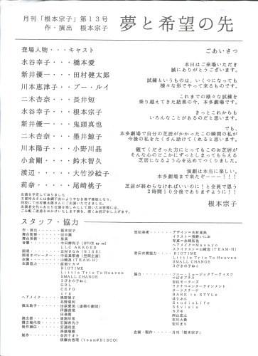 月刊「根本宗子」夢と希望の先@本多劇場_c0338136_16444692.jpeg