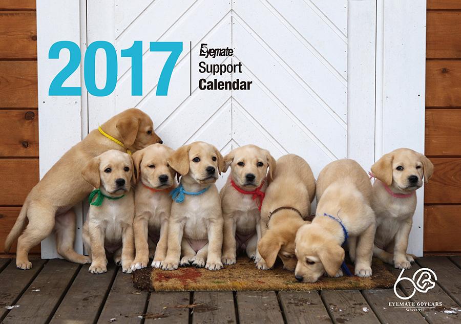 2017 アイメイト60周年 アイメイトサポートカレンダー 販売開始_d0323943_20402464.jpg
