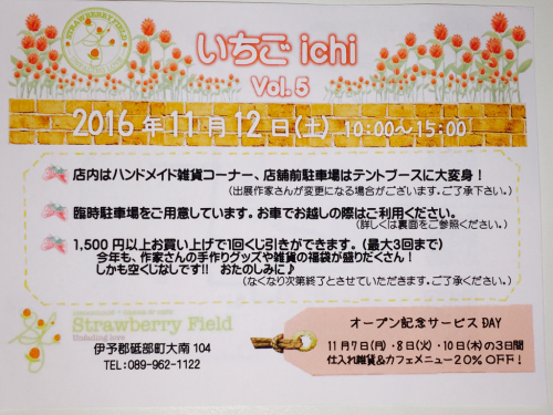 いちごichi   vol.5_c0317549_11514674.jpg