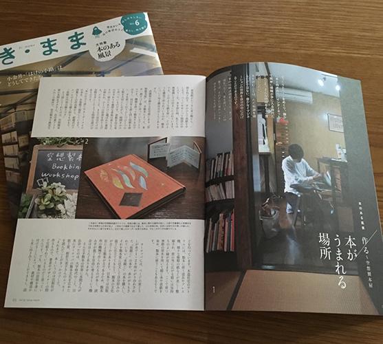 《201610.2神社開催》出店者「き・まま編集部」_a0123451_9485713.jpg