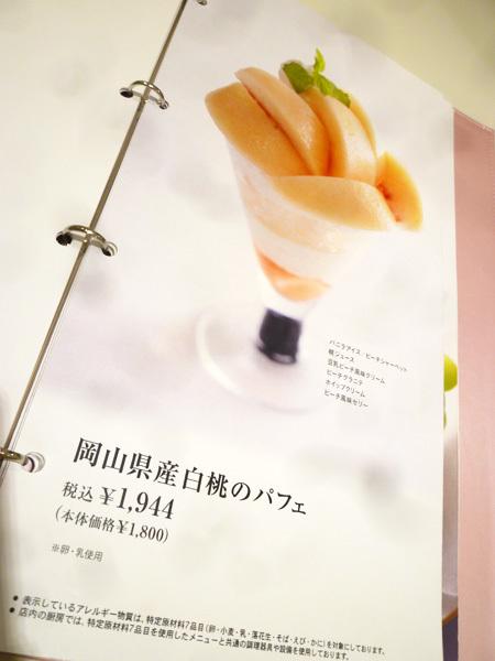 タカノフルーツパーラー 池袋東武店_c0152767_21144167.jpg