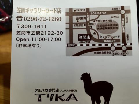T\'IKA笠間ギャラリーロード店 9月28日 オープン_d0187468_10150493.jpg