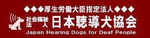 保護犬レスキューと補助犬育成支援チャリティーイベント_a0138976_15460834.jpg