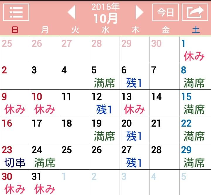 10月の予定・カレンダー_c0366378_23342175.jpg