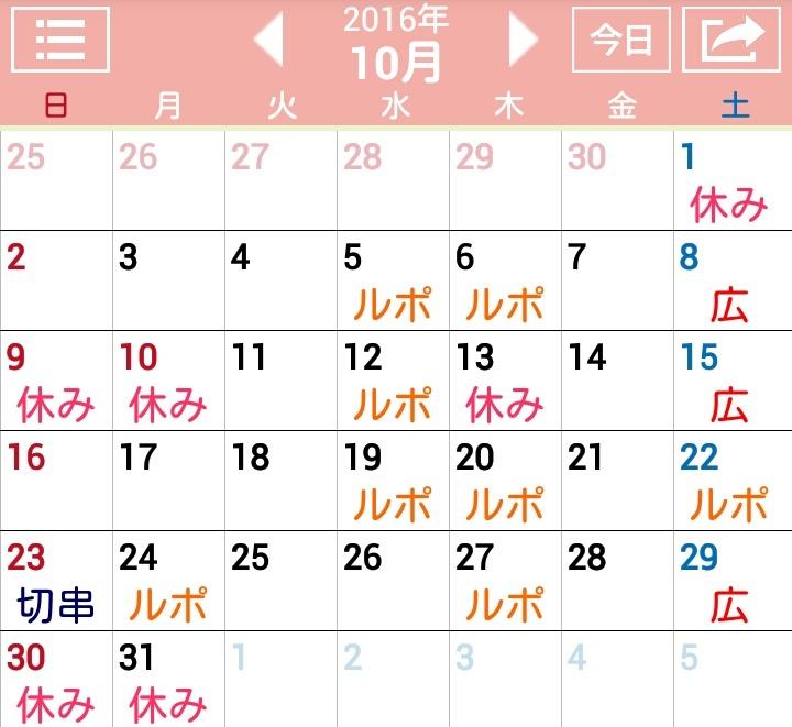 10月の予定・カレンダー_c0366378_23353910.jpg