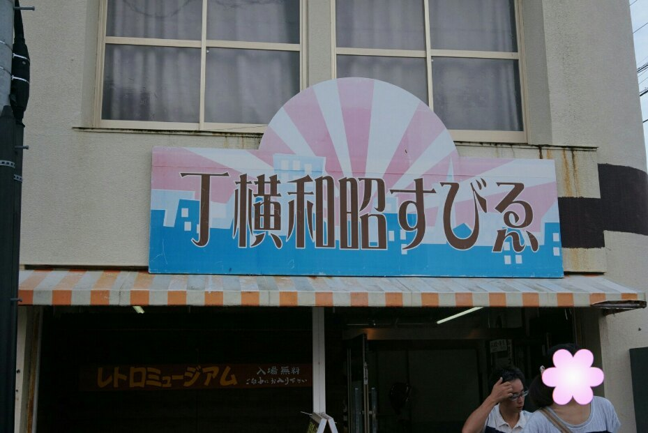 ○とさでんで行く えひす昭和横丁_f0111289_04073222.jpg